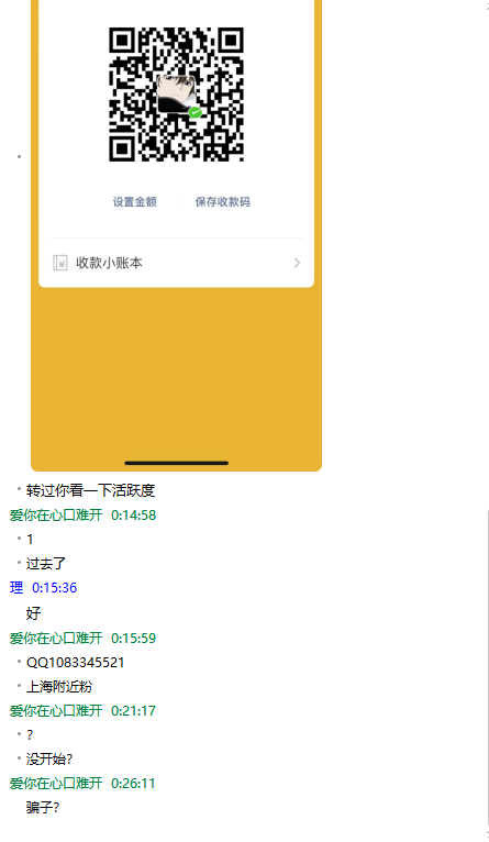 玛依工作室  是个骗子  大家注意QQ2837574716